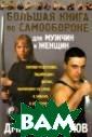 Большая книга п о самообороне д ля мужчин и жен щин Дмитрий Сил лов 544 стр.Каж дый человек мож ет стать хозяин ом собственной  жизни и научить ся достойно отв