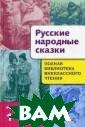 Полная библиоте ка внеклассного  чтения. Началь ная школа. 1-4  классы. Русские  народные сказк и Давыдова Т. В  сборник вошли  рекомендованные  для чтения в н