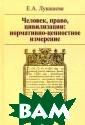 Человек, право,  цивилизации: н ормативно-ценно стное измерение  Лукашева Елена  Андреевна Впер вые в отечестве нном правоведен ии применено но рмативно-ценнос
