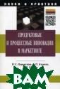 Продуктовые и п роцессные иннов ации в маркетин ге Н. С. Перека лина, С. П. Каз аков, И. В. Рож ков Современная  рыночная эконо мика характериз уется преоблада