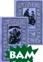 Тайна реки Сему жьей. Гринька - `Красный мстите ль`(количество  томов: 2) Кубан ский Георгий Вл адимирович Книг а 1.`Тайна реки  Семужьей`.В на стоящее издание
