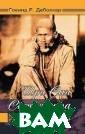 Шри Саи Сатчари та. Удивительна я жизнь и учени е Шри Саи Бабы  Говинд Р. Дабол кар Эта книга с одержит историю  жизни и запове ди выдающегося  духовного учите