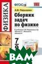 Сборник задач п о физике. 7-9 к лассы. К учебни ку Перышкина А. В. и др.
