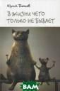 В жизни чего то лько не бывает  Бычков Юрий Але ксандрович Сага  рода Бычковых,  книга-альбом.  Автор старался  рассказывать не  все подряд про  успехи и потер