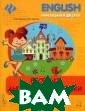 Веселые английс кие песенки с н отами Красюк Н.  Веселые англий ские песенки с  нотами ISBN:978 -5-222-21025-3