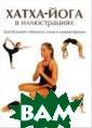 Хатха-Йога в ил люстрациях Кирк  М. Вы станете  физически более  крепкими и пол учите возможнос ть полностью вл адеть своим тел ом - таков резу льтат занятий х