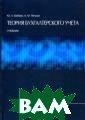 Теория бухгалте рского учета Ю.  А. Бабаев, А.  М. Петров Учебн ик написан в со ответствии с Пл аном счетов бух галтерского уче та финансово-хо зяйственной дея