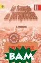 Le francais en  perspective 2:  Methode de fran cais: Guide Ped agogique / Фран цузский язык. 2  класс. Книга д ля учителя. Поу рочные разработ ки А. В. Гусева