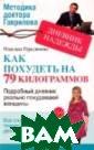Дневник Надежды , или Как я пох удела на 79 кил ограмов Надежда  Герасимова Авт ор книги Надежд а Герасимова по худела на 79 кг  за 507 дней, с бросив вес с 14