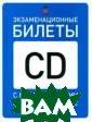 Экзаменационные  билеты для при ема теоретическ их экзаменов на  право управлен ия транспортным  средством кате горий`С`и`D`с к омментариями и  изменениями с 0