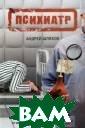 Психиатр Андрей  Шляхов Психиат р ISBN:978-5-17 -078564-3