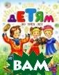 Книга для чтени я детям до трех  лет Кравец Г.Н . С веселыми пе сенками и потеш ками, замечател ьными сказкам и  прекрасными ст ихами познакоми тся малыш в это
