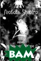 Жизнь - это каб аре © Шапиро Лю бовь Книга «Жиз нь - это кабаре  ©» является по лной авторской  версией романа  «Жизнь - это ка баре». Артист м ожет не быть ра