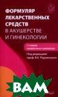 Формуляр лекарс твенных средств  в акушерстве и  гинекологии (+  CD-ROM) Радзин ский В.Е. Перво е издание «Форм уляра лекарстве нных средств» ( 2011) оказалось