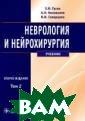 Неврология и не йрохирургия. В  2-х томах. Том  2 Гусев Е.И. Уч ебник содержит  базисную информ ацию по основны м разделам фунд аментальной и к линической невр