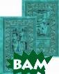 Собрание сочине ний. В 2-х книг ах. Книга 1: Та инственные прев ращения; Тайна  его глаз; Новый  зверь; Туманны й день. Книга 2 : Новый Промете й Ренар Морис К