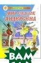 Мир сказок Анде рсена Андерсен  Ганс Христиан Х анс Кристиан Ан дерсен единодуш но считается лу чшим сказочнико м мира.`Стойкий  оловянный солд атик`,`Огниво`,