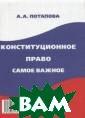 Конституционное  право: самое в ажное Потапова  Анастасия Андре евна Издание со держит самую ва жную информацию  по основным ра зделам конститу ционного права.
