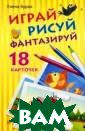 Играй, рисуй, ф антазируй. 18 к арточек Бурак Е лена Набор из 1 8 карточек вклю чает в себя 36  заданий для дет ей в возрасте о т 2 до 3 лет. М алышу предлагае