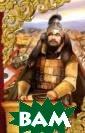 Нашествие монго лов Василий Ян  Монгольские вса дники по-прежне му стремятся к  `последнему` -  Средиземному —  морю, монгольск ие ханы-полково дцы по-прежнему