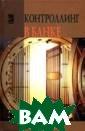 Контроллинг в б анке. Учебное п особие Фалько С .Г. Рекомендова но Учебно-метод ическим объедин ением по образо ванию в области  финансов, учет а и мировой эко