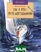 Как я стал путе шественником. В ып. 77 Конюхов  Ф. Как я стал п утешественником . Вып. 77 ISBN: 978-5-91786-131 -9