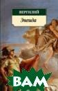 Энеида Вергилий  `Энеида` - вел икая эпическая  поэма Публия Ве ргилия Марона,  по которой поко ления европейск их школяров изу чали латынь. Эт о римский анало