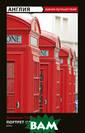 Англия. Портрет  народа Джереми  Паксман `Англи я: Портрет наро да` - умная, хо рошо написанная , информативная  и забавная кни га-исследование . В ней автор о