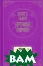Хроники Нарнии  Льюис Клайв Сте йплз Древние ми фы, старинные п редания и волше бные сказки, де тские впечатлен ия и взрослые р азмышления прек расного английс
