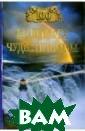 100 великих чуд ес природы Вагн ер Бертиль Книг а, продолжающая  популярную сер ию`100 великих` , рассказывает  об уникальных у голках природы  нашей планеты.