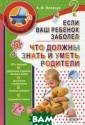Если ваш ребено к заболел. Что  должны знать и  уметь родители  Яловчук Андрей  Викторович Сове ты опытного пед иатра! Почему н екоторые дети ч асто болеют? Ка