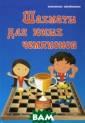 Шахматы для юны х чемпионов Тро фимова Антонина  Сергеевна Этот  учебник рассчи тан на начинающ их шахматистов,  которые уже ос воили правила и гры и хотят учи