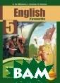 English Favouri te 5: Reader /  Английский язык . 5 класс. Книг а для чтения С.  Г. Тер-Минасов а, Л. М. Узунов а, Н. В. Карпов а Книга для чте ния является об
