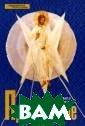 Православие Евд окимов П. Книга  П.Н. Евдокимов а, богослова`па рижской`школы р усской эмиграци и, впервые опуб ликованная в 19 59 г. на францу зском языке, яв
