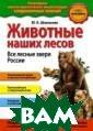 Животные наших  лесов. Все лесн ые звери России  Школьник Ю.К.  Книга «Животные  наших лесов» р асскажет обо вс ех лесных млеко питающих нашей  страны. Многие