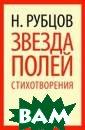 Звезда полей Н.  Рубцов Николай  Рубцов родился  под Архангельс ком, а детские  и юношеские год ы провел в Воло где. Русский се вер - малая род ина поэта - тих