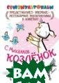 Козлёнок Михалк ов С.В. Козлёно к ISBN:978-5-17 -077441-8