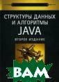 Структуры данны х и алгоритмы в  Java Роберт Ла форе Второе изд ание одной из с амых авторитетн ых книг по прог раммированию по священо использ ованию структур