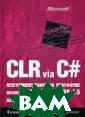 CLR via C#. Про граммирование н а платформе Mic rosoft.NET Fram ework 4.5 на яз ыке C# Джеффри  Рихтер Эта книг а, выходящая в  четвертом издан ии и уже ставша