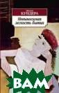 Невыносимая лег кость бытия Мил ан Кундера `Нев ыносимая легкос ть бытия` (1984 ) - самый знаме нитый роман Мил ана Кундеры, ко торым зачитываю тся все новые и