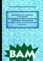 Консерватизм в  прошлом и насто ящем П.Ю. Рахшм ир Книга посвящ ена теории и пр актике современ ных неоконсерва торов. Авторы п рослеживают воз никновение и ра