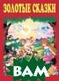 Золотые сказки  (красные). Стар ый ISBN <не  указано> Изд ание включает к расочно иллюстр ированные сказк и, любимые мног ими поколениями .