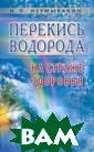 Перекись водоро да. На страже з доровья И. П. Н еумывакин В дан ной книге автор  освещает вопро сы, связанные с  перекисью водо рода как источн иком необходимо