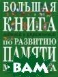 Большая книга з аданий и упражн ений по развити ю памяти малыша  Инна Светлова  144 стр.Память  человека - это  основа психичес кой жизни, осно ва сознания. В