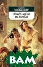 Много шума из н ичего. Как вам  это понравится  Уильям Шекспир  В настоящем изд ании под одной  обложкой объеди нены две `счаст ливые` комедии  великого англий