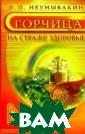 Горчица. На стр аже здоровья Не умывакин Иван В  очередной книг е профессора И. П. Неумывакина  рассказывается  о лечебном испо льзовании горчи цы - растения,
