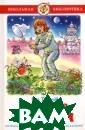 Девочка с Земли  Кир Булычев В  книге фантастич еская повесть:  `Девочка с Земл и`. Героиня пов ести - девочка  XXI века - Алис а, которая вмес те со своими др