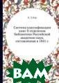 Система классиф икации книг II  отделения библи отеки Российско й академии наук , составленная  в 1841 г. К.Э.  Бэр Воспроизвед ено в оригиналь ной авторской о