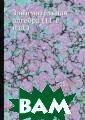 Занимательная а лгебра (11-е из д.) Я.И. Перель ман Воспроизвед ено в оригиналь ной авторской о рфографии издан ия 1967 года (и здательство`Нау ка`).Внимание!