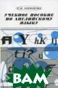 Учебное пособие  по английскому  языку Шевцова  С.В. Пособие мо жет быть исполь зовано на курса х иностранных я зыков и лицами,  самостоятельно  изучающими анг